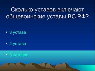 Сколько уставов включают общевоинские уставы ВС РФ? 3 устава 4 устава 5 уставов