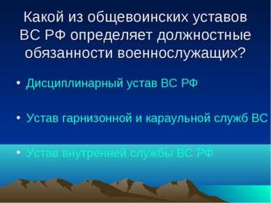 Какой из общевоинских уставов ВС РФ определяет должностные обязанности военно...