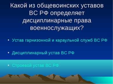 Какой из общевоинских уставов ВС РФ определяет дисциплинарные права военнослу...