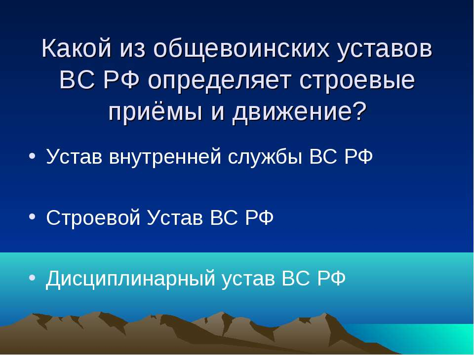 Какой из общевоинских уставов ВС РФ определяет строевые приёмы и движение? Ус...