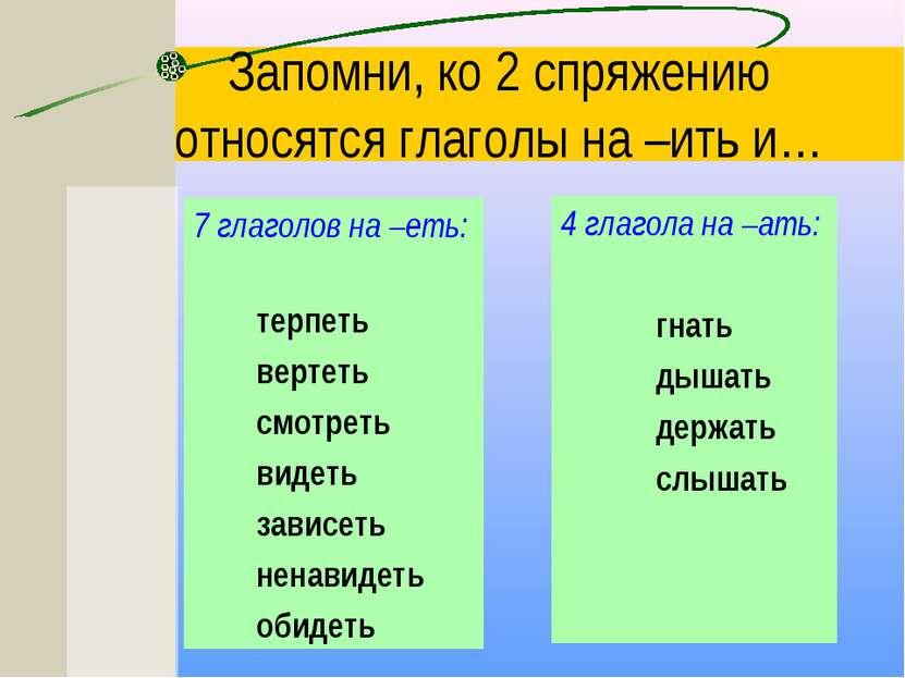 Запомни, ко 2 спряжению относятся глаголы на –ить и… 7 глаголов на –еть: терп...