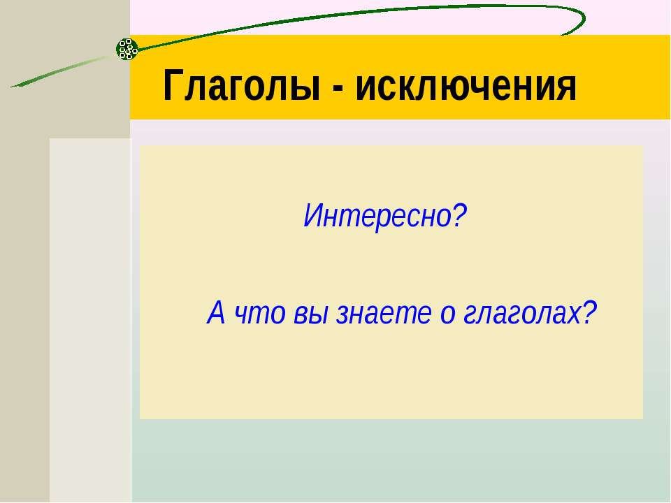 Глаголы - исключения Интересно? А что вы знаете о глаголах?