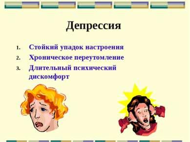 Депрессия Стойкий упадок настроения Хроническое переутомление Длительный псих...