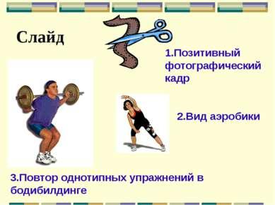 Слайд 1.Позитивный фотографический кадр 3.Повтор однотипных упражнений в боди...