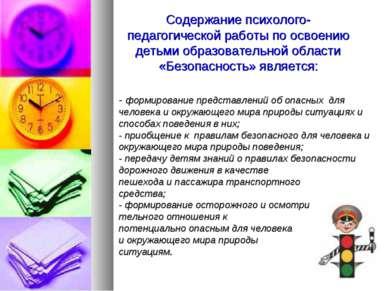 Содержание психолого-педагогической работы по освоению детьми образовательной...