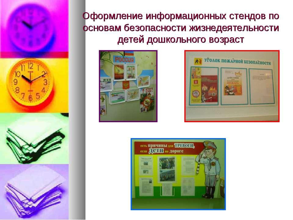 Оформление информационных стендов по основам безопасности жизнедеятельности д...
