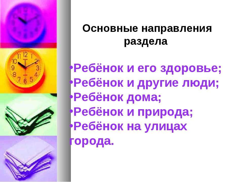 Основные направления раздела Ребёнок и его здоровье; Ребёнок и другие люди; Р...