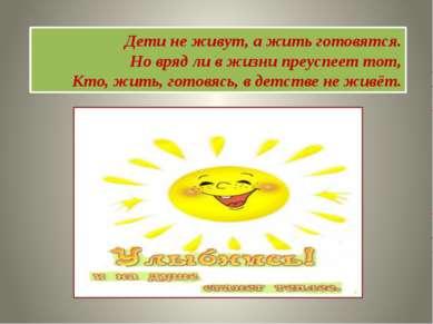 Дети не живут, а жить готовятся. Но вряд ли в жизни преуспеет тот, Кто, жить,...