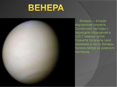 Венера — вторая внутренняя планета Солнечной системы с периодом обращения в 2...