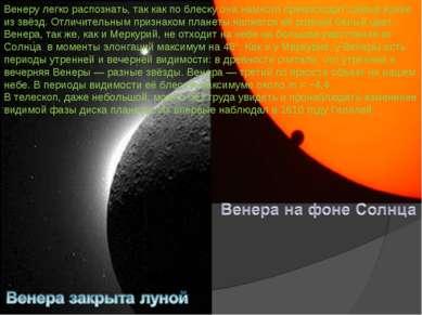 Венеру легко распознать, так как по блеску она намного превосходит самые ярки...