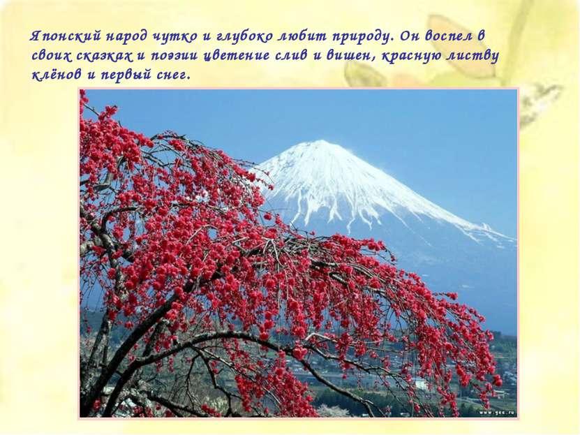 Японский народ чутко и глубоко любит природу. Он воспел в своих сказках и поэ...