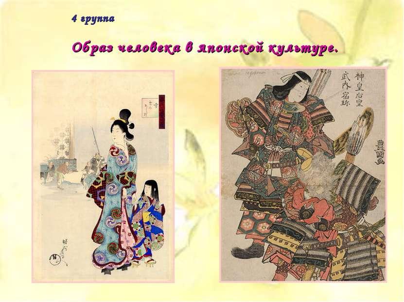 4 группа Образ человека в японской культуре.