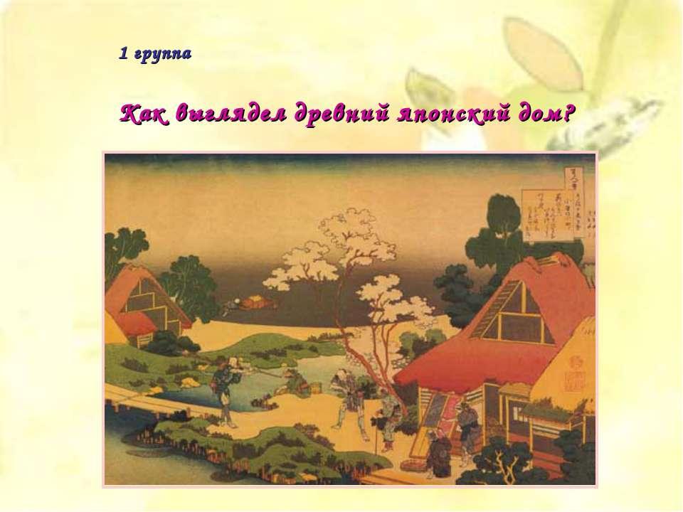 1 группа Как выглядел древний японский дом?