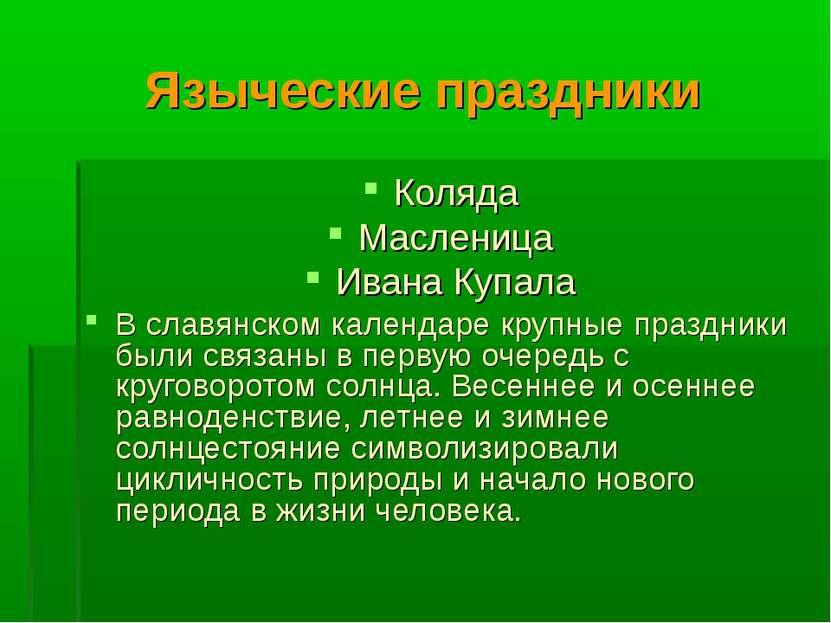 Языческие праздники Коляда Масленица Ивана Купала В славянском календаре круп...