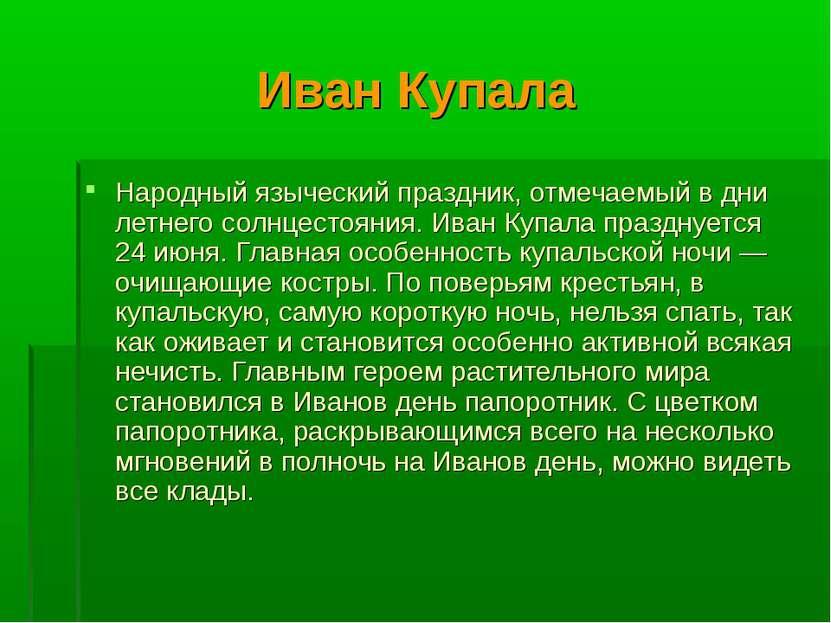 Иван Купала Народный языческий праздник, отмечаемый в дни летнего солнцестоян...