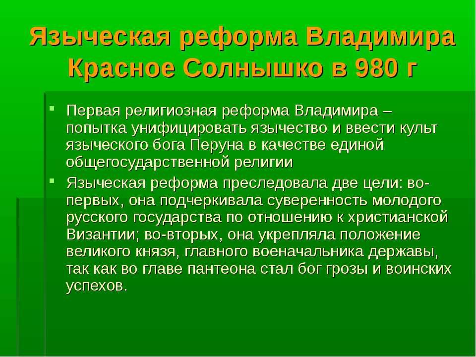 Языческая реформа Владимира Красное Солнышко в 980 г Первая религиозная рефор...