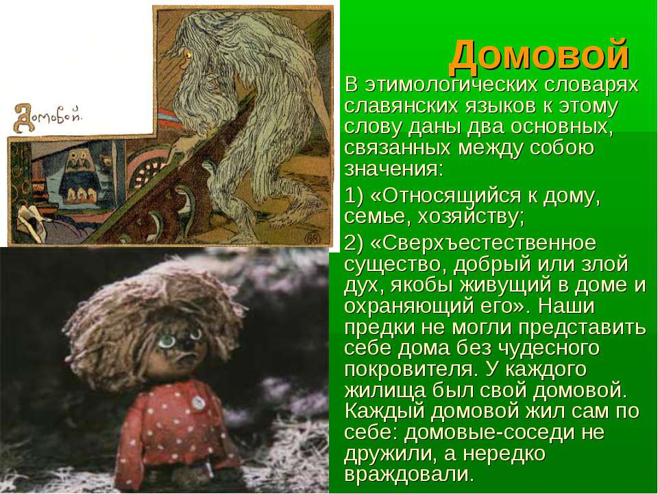 Домовой В этимологических словарях славянских языков к этому слову даны два о...