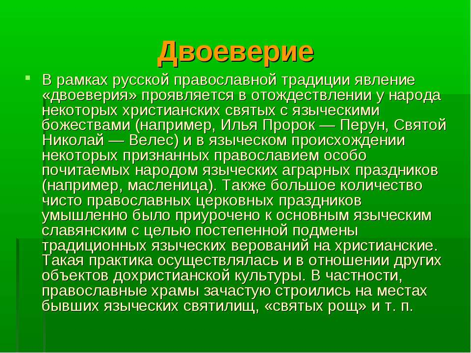 Двоеверие В рамках русской православной традиции явление «двоеверия» проявляе...