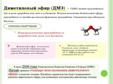 СПОСОБЫ ПОЛУЧЕНИЯ Биоводород — водород, полученный из биомассы. В настоящее в...
