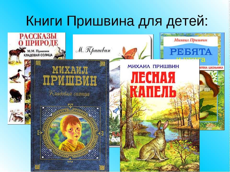 Книги Пришвина для детей: