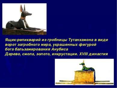 Ящик-реликварий изгробницы Тутанхамона ввиде ворот загробного мира, украшен...