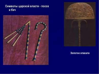 Символы царской власти - посох и бич Золотое опахало