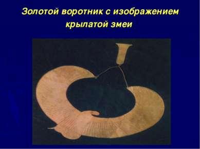 Золотой воротник с изображением крылатой змеи