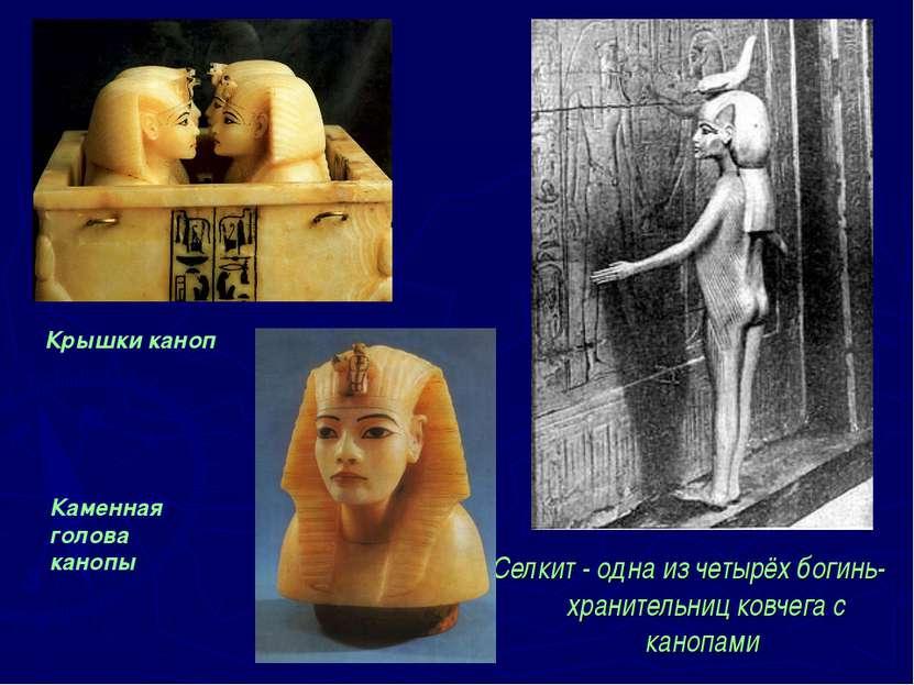Селкит - одна из четырёх богинь-хранительниц ковчега с канопами Крышки каноп ...