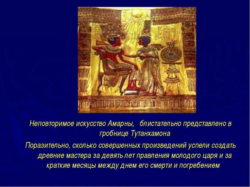 Неповторимое искусство Амарны, блистательно представлено в гробнице Тутанхамо...