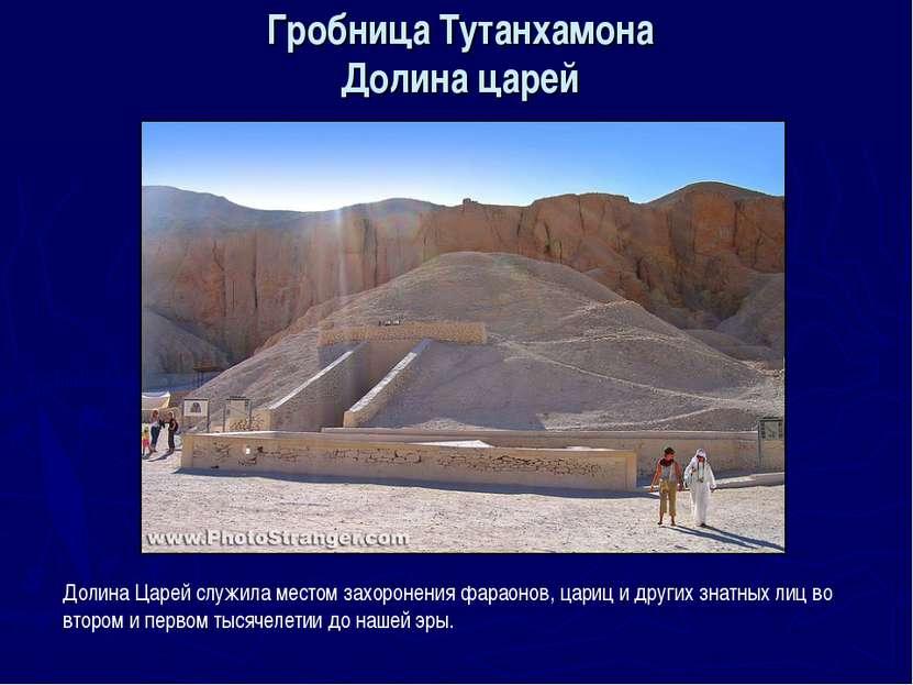 Гробница Тутанхамона Долина царей Долина Царей служила местом захоронения фар...
