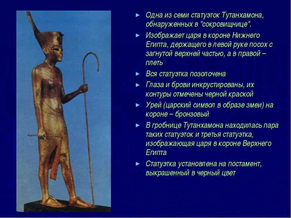 """Одна из семи статуэток Тутанхамона, обнаруженных в """"сокровищнице"""". Изображает..."""