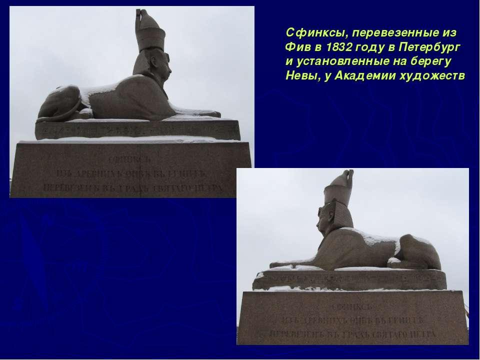 Сфинксы, перевезенные из Фив в 1832 году в Петербург и установленные на берег...