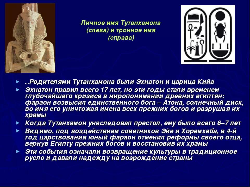 ...Родителями Тутанхамона были Эхнатон и царица Кийа Эхнатон правил всего 17 ...