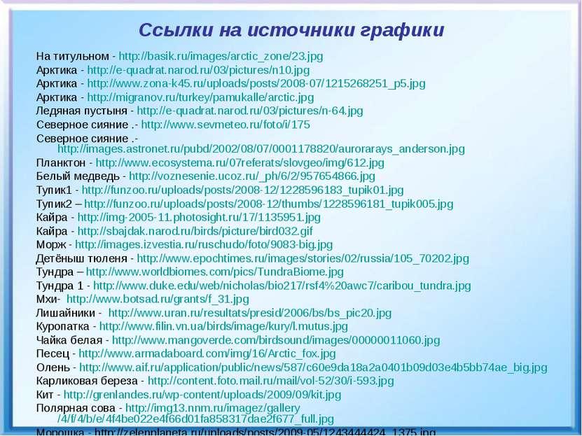 Ссылки на источники графики На титульном - http://basik.ru/images/arctic_zone...