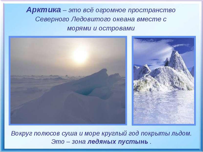 Арктика – это всё огромное пространство Северного Ледовитого океана вместе с ...