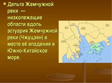Дельта Жемчужной реки — низколежащие области вдоль эстуария Жемчужной реки (...