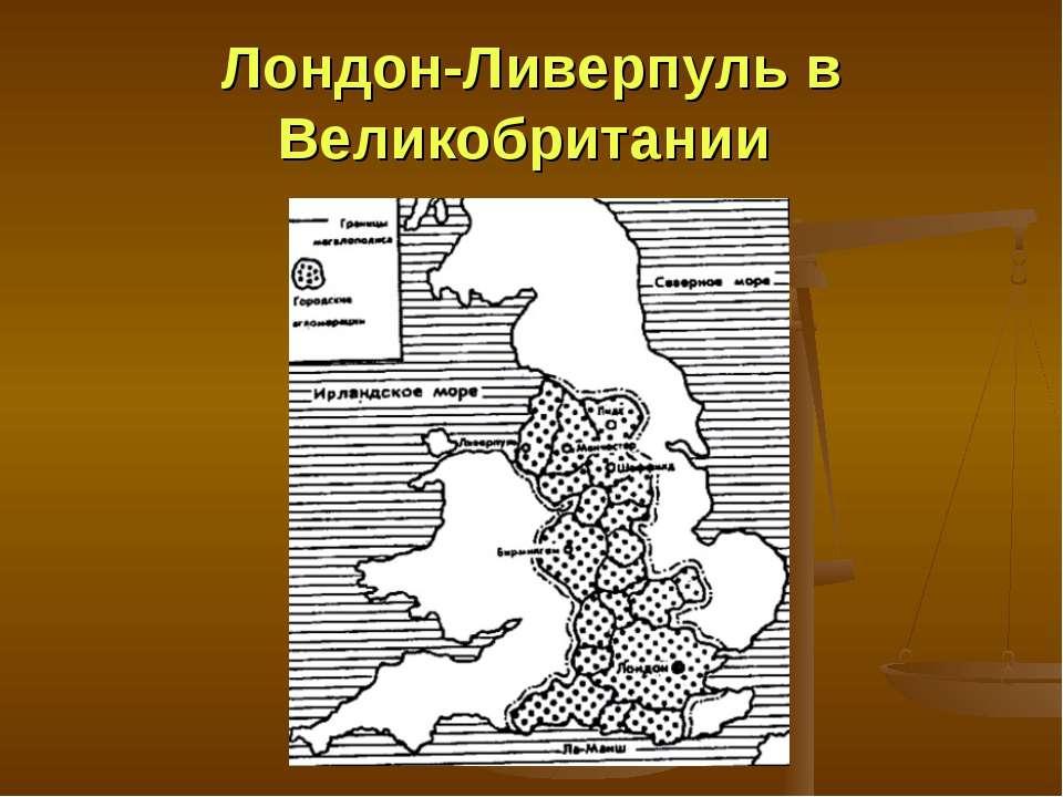 Лондон-Ливерпуль в Великобритании