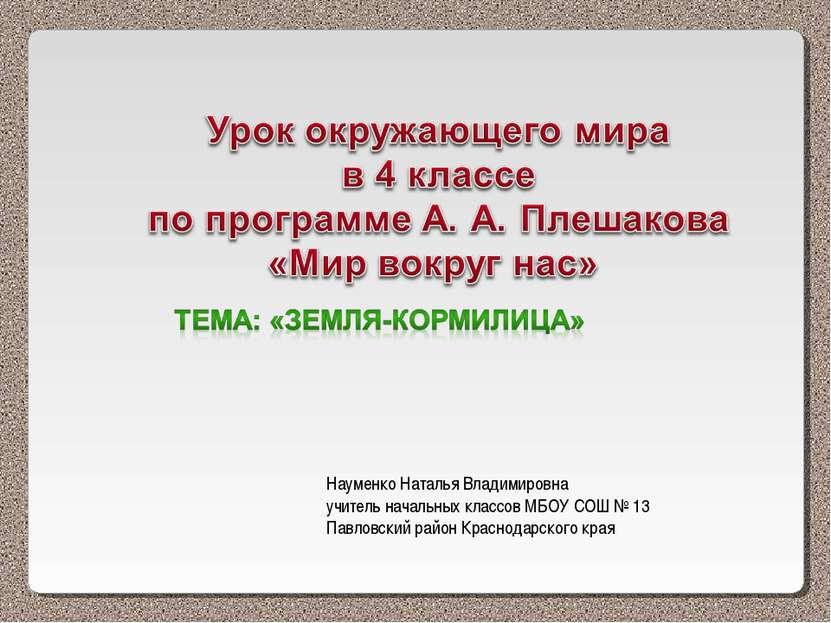 Науменко Наталья Владимировна учитель начальных классов МБОУ СОШ № 13 Павловс...