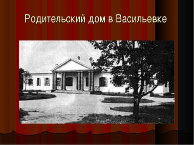 Родительский дом в Васильевке