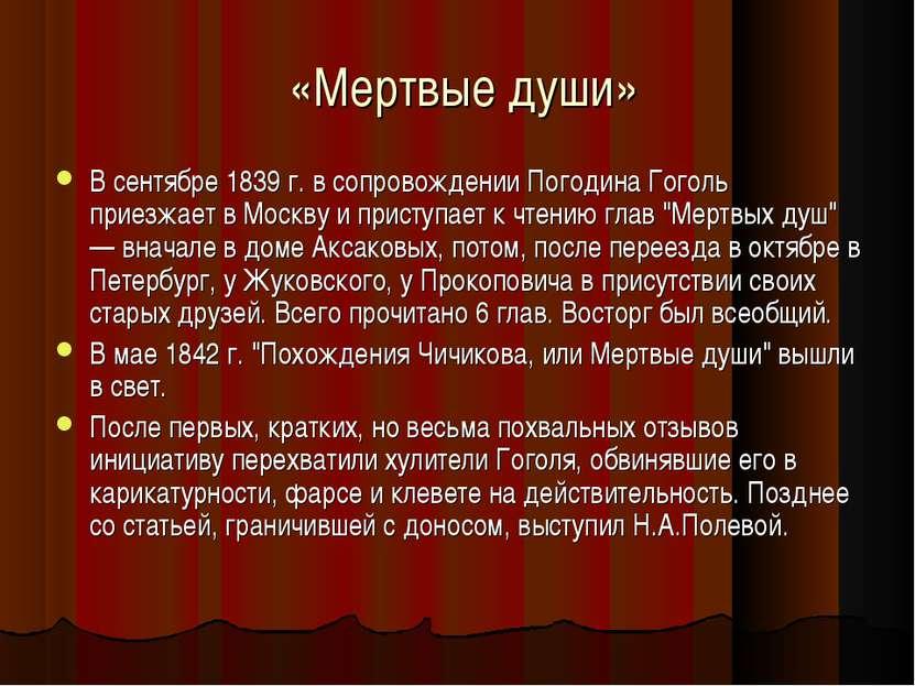 «Мертвые души» В сентябре 1839 г. в сопровождении Погодина Гоголь приезжает в...