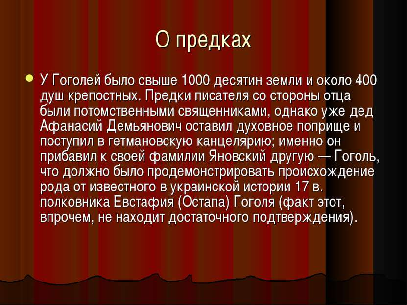 О предках У Гоголей было свыше 1000 десятин земли и около 400 душ крепостных....