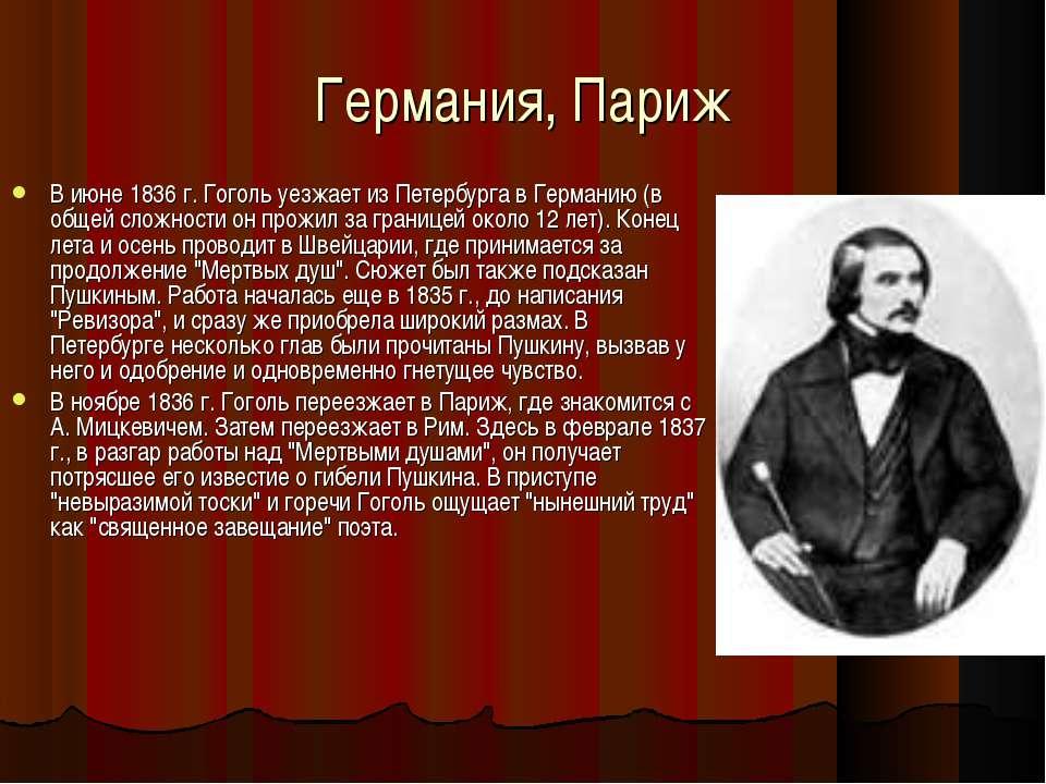 Германия, Париж В июне 1836 г. Гоголь уезжает из Петербурга в Германию (в общ...