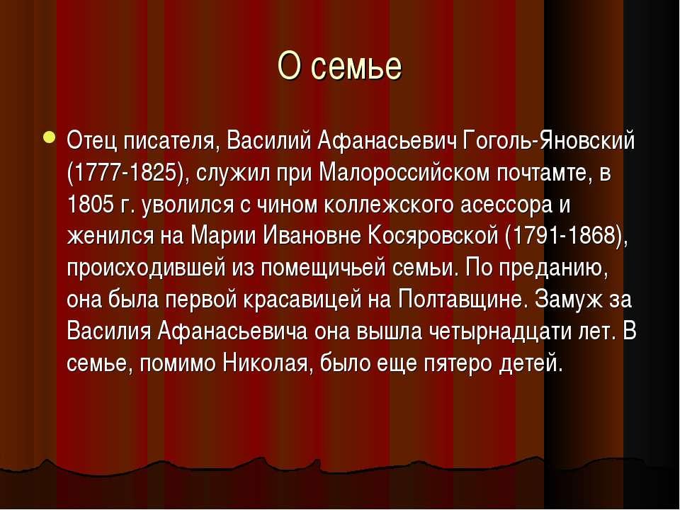 О семье Отец писателя, Василий Афанасьевич Гоголь-Яновский (1777-1825), служи...