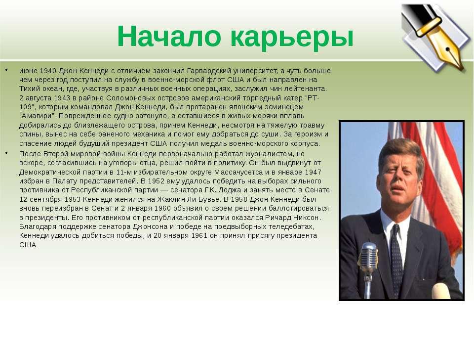 Начало карьеры июне 1940 Джон Кеннеди с отличием закончил Гарвардский универс...