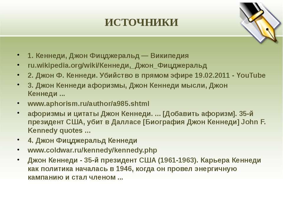 ИСТОЧНИКИ 1. Кеннеди, Джон Фицджеральд — Википедия ru.wikipedia.org/wiki/Кенн...