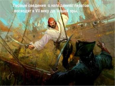 Первые сведения о нападениях пиратов восходят к VII веку до нашей эры.