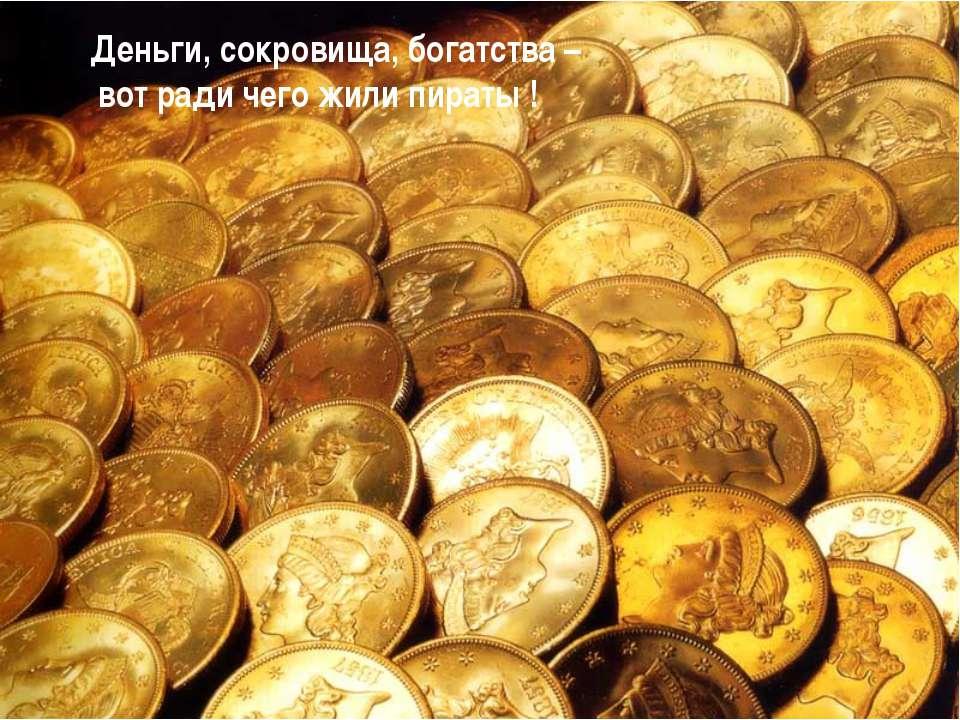 Деньги, сокровища, богатства – вот ради чего жили пираты !
