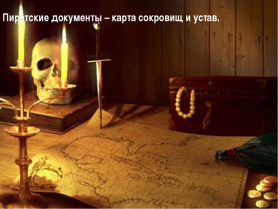 Пиратские документы – карта сокровищ и устав.