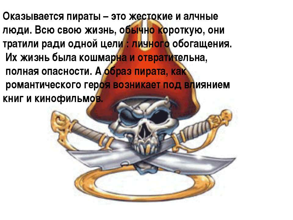 Оказывается пираты – это жестокие и алчные люди. Всю свою жизнь, обычно корот...