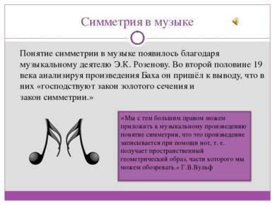 Симметрия в музыке Понятие симметрии в музыке появилось благодаря музыкальном...